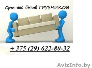 Грузоперевозки на высшем уровне,грузчики - Изображение #3, Объявление #1261266