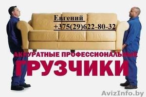 Грузоперевозки на высшем уровне,грузчики - Изображение #4, Объявление #1261266