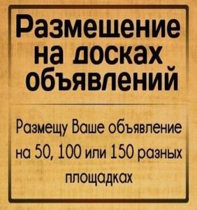Массовый постинг объявлений на досках - Изображение #1, Объявление #1648950