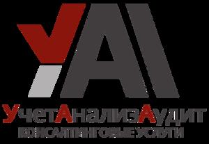 """ООО """"УчетАнализАудит"""" Бухгалтерские услуги - Изображение #1, Объявление #1658571"""