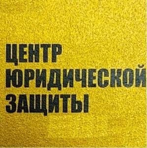 Регистрация, ликвидация, реорганизация предприятий (ООО,ОАО,ИП и др) - Изображение #1, Объявление #1703871