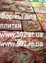 Формы Систром 635 руб/м2 на www.502.at.ua глянцевые для тротуарной и фасад 034
