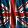 Прямые поставки из Англии