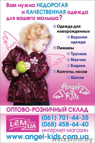 Детская Одежда Интернет Магазин Уфа