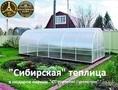 Сверхпрочная «Сибирская теплица» парник 8х3х2. (с подарком)..