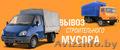 Грузоперевозки с грузчиками круглосуточно. Вывоз мусора - Изображение #6, Объявление #1083331
