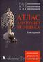 Синельников Атлас анатомии человека