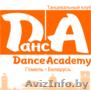 Танцевальный клуб DancA (Dance Academy) , Объявление #1336874