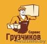 Бригада Грузчиков в Гомеле