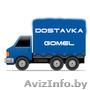 грузовое такси Гомель с грузчиками