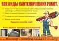 монтаж сантехнических систем и оборудования, Объявление #1437444