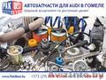 Автозапчасти для Audi (Ауди) в Гомеле, Объявление #1470686