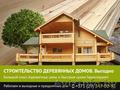 Строительство деревянных домов Гомель. Низкие цены.