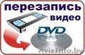 видеокассета оцифровать