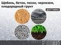 Щебень,  бетон,  песок,  чернозем,  плодородный грунт