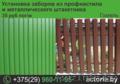 Установка заборов из профнастила и металлического штакетника., Объявление #1550901