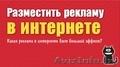 Размещаем Обьявления в интернете по всей РБ недорого Гомель