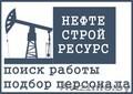 Работа в РФ и Польше: разнорабочие,  сварщики,  фасовщики