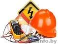 Электрик. Диагностика,  ремонт,  монтаж электрики