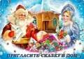 Дед Мороз у Вас дома,  офисе,  орг Именое письмо от Деда Мороза