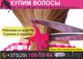 Продать волосы Гомель