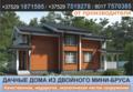 Загородные дачные дома из бруса Беларусь. Низкие цены.